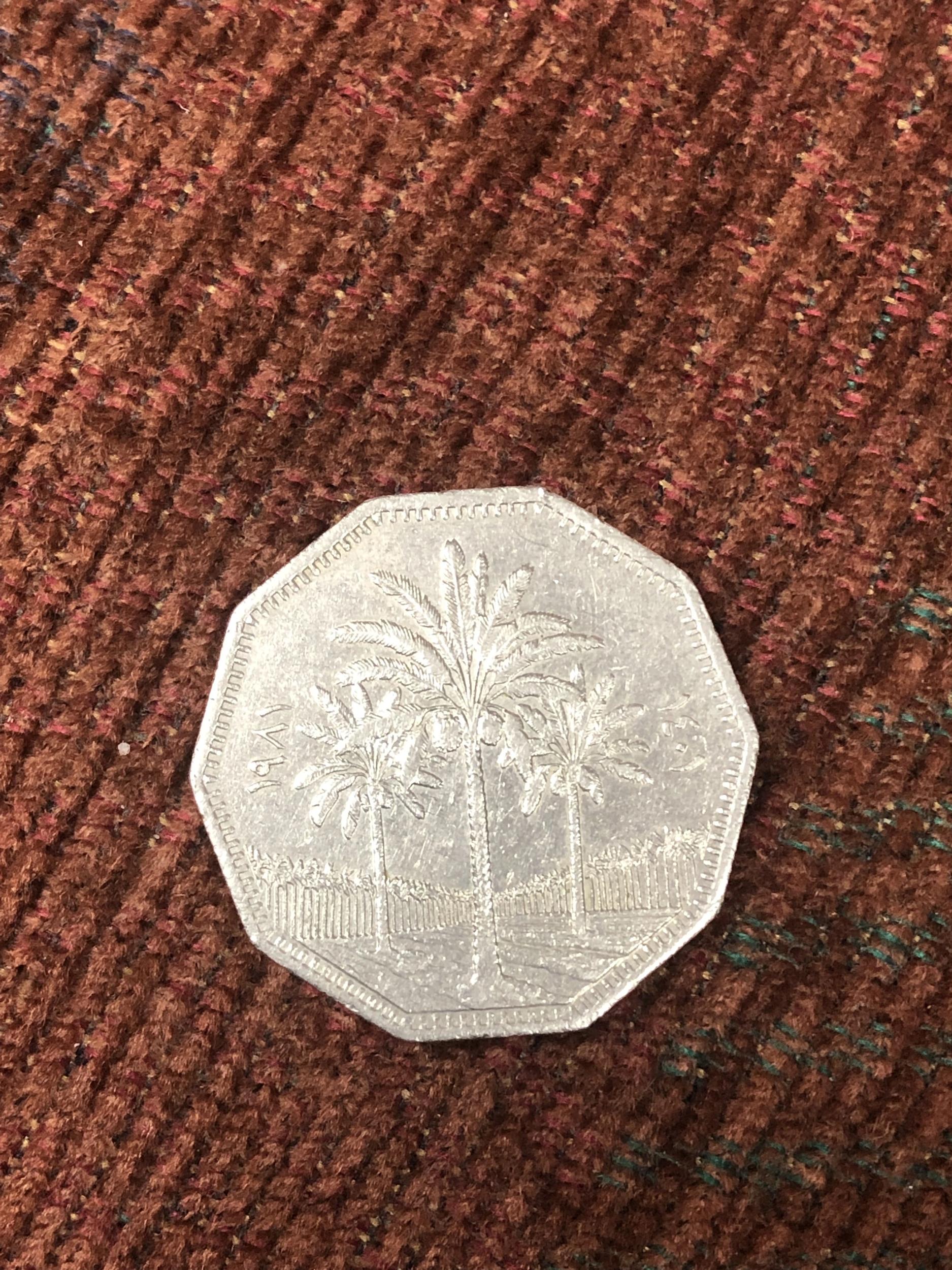 1981 Palm Tree Nickel Coin Saddam Hussein Era.Km#170 .العراق Iraq 1 Dinar