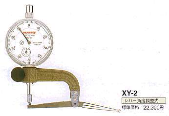 Model # XY-2 - LEVER-TYPE CONTACT Adjustable lever type