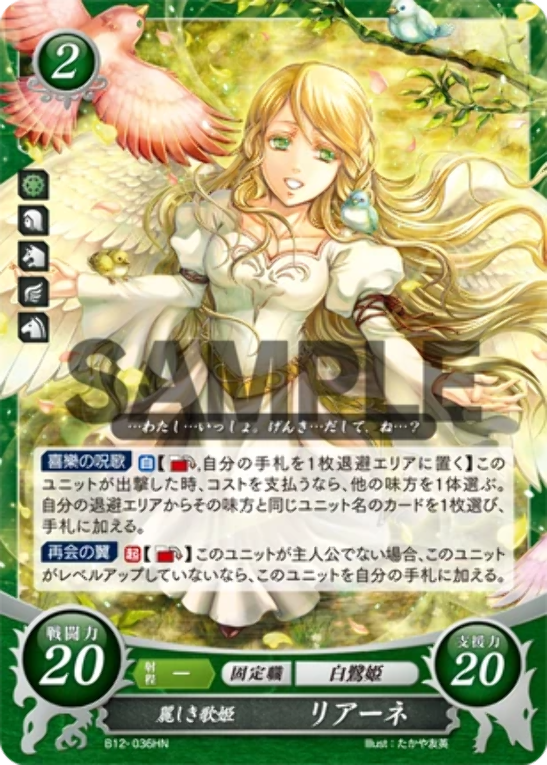 B12-012HN Micaiah Maiden of Miracles Fire Emblem Cipher 12