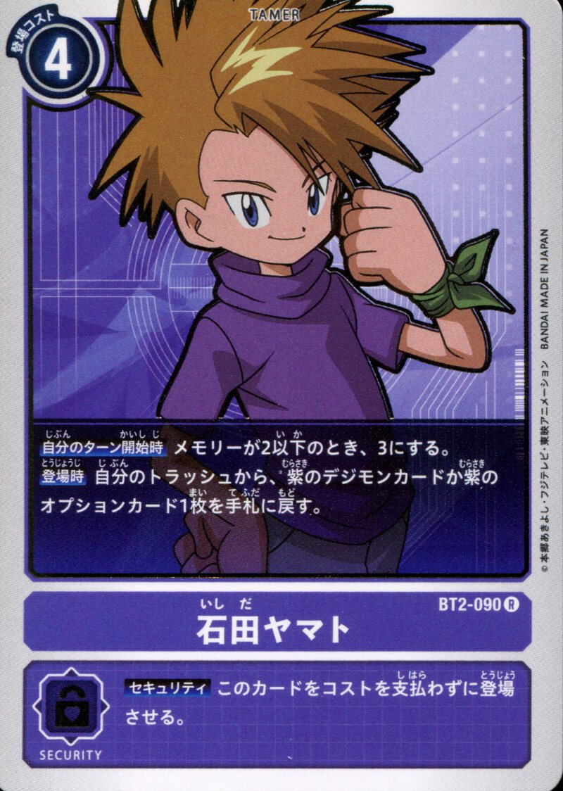 Yamato Ishida BT1-086 Digimon Card Game BT1 Rare