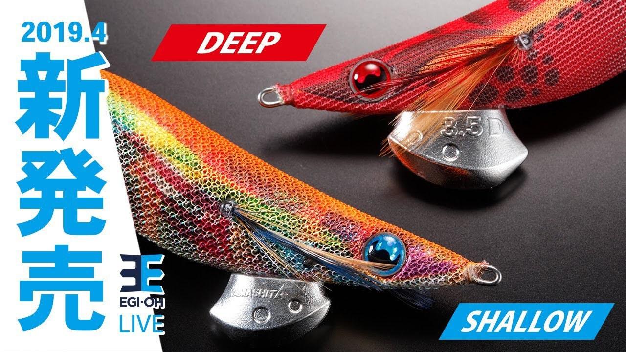 Yamashita Egi-Oh Live Search 490 GLOW /& Rattle Deep Type Squid Jig #3.5D Combin