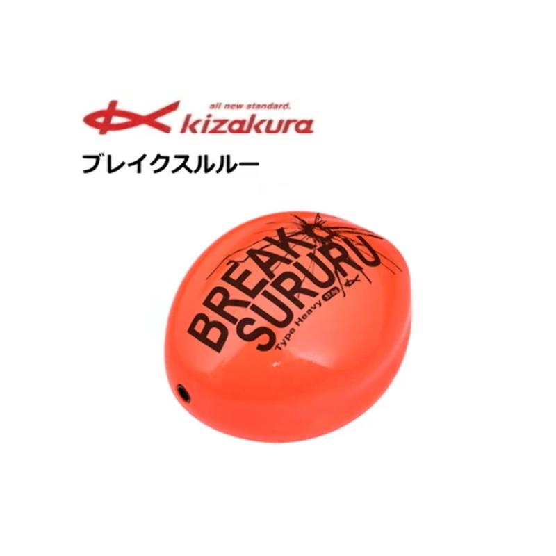 2019 NEW Kizakura BREAK SURURU ISO Big Game Float
