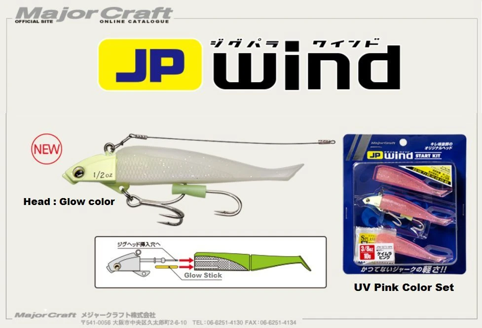 MAJOR CRAFT SOFT LURE COMBO JIGPARA WIND START KIT color PEARL 1//2oz 14g